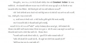 Kutchi_Article_15082012_2