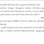 Kutchi_Article_15082012_4